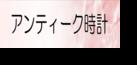 【アンティーク時計】オールドウォッチ・オールドクロック