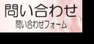 【三田時計メガネ店】問い合わせ-----問い合わせフォーム
