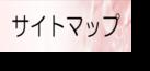 【三田時計メガネ店】サイトマップ
